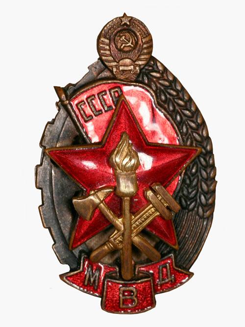 Знак Лучшему работнику пожарной охраны (1946-1956 гг.)