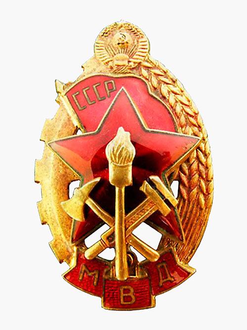Знак Лучшему работнику пожарной охраны (1956-1962 гг.)