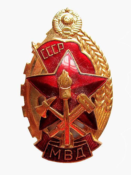 Знак Лучшему работнику пожарной охраны (1968-2000 гг.)