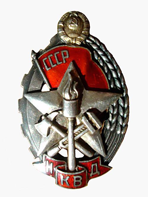Знак Лучшему работнику пожарной охраны