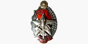 Знак «Лучшему работнику пожарной охраны»