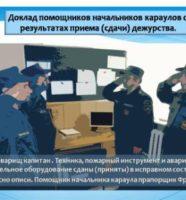 Доклады помошников начальников караула