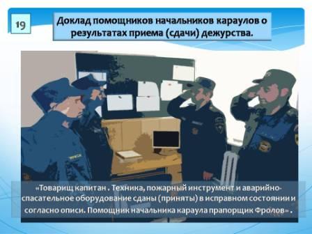 Доклад начальника караула пожарной части 5687