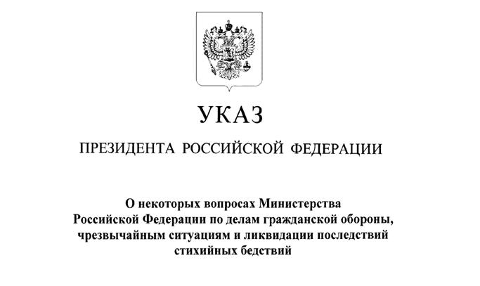 указ президент