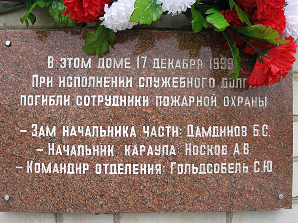 Мемориальная доска сотрудникам пожарной охраны погибшим при исполнении служебных обязанностей