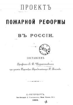 proekt-pozharnoj-reformy-v-rossii