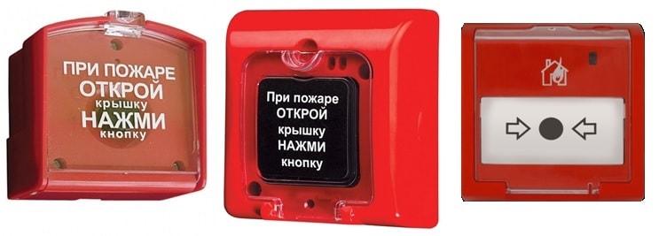 Ручной пожарный извещатель