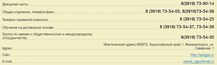 Сибирская пожарно-спасательная академия ГПС МЧС России-min