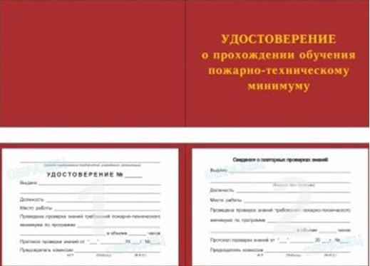 Удостоверение о прохождении ПТМ