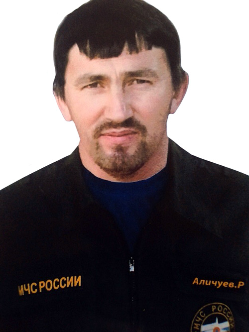 Аличуев Рамазан Абдурахманович