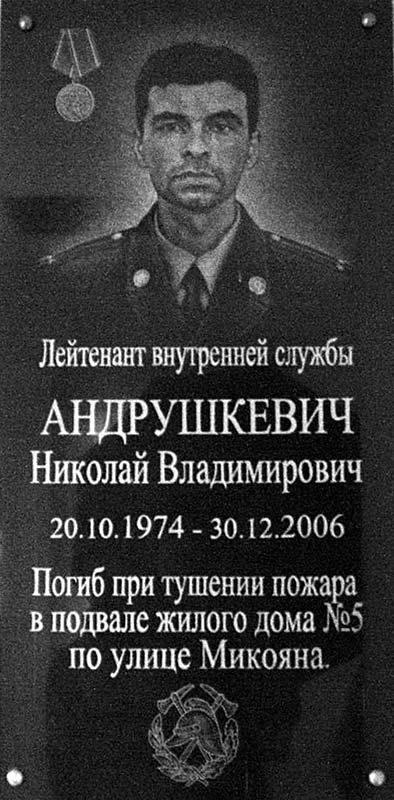 Мемориальная доска Андрушкевич Николай Владимирович