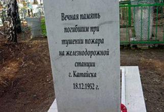 bratskaya-mogila-katajskix-pozharnyx-na-borovskom-kladbishhe_2