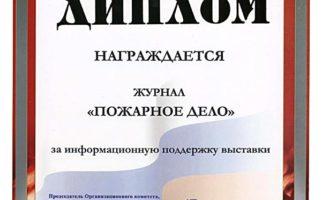 Дипломы журнала Пожарное дело