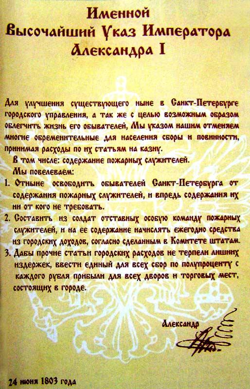 Именной Высочайший Указ Императора Александра I