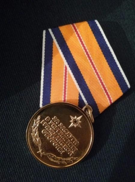 Медаль МЧС Маршал Василий Чуйков оборот