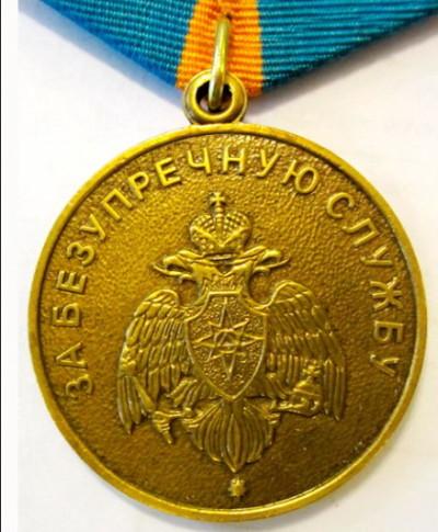 Медаль за безупречную службу МЧС