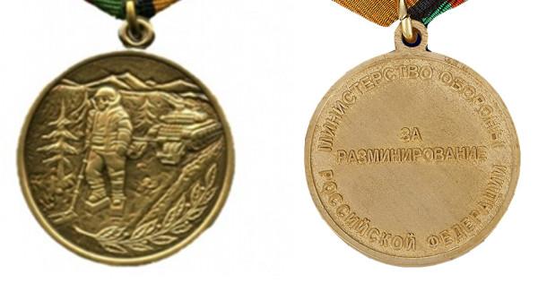 Медаль за разминирование