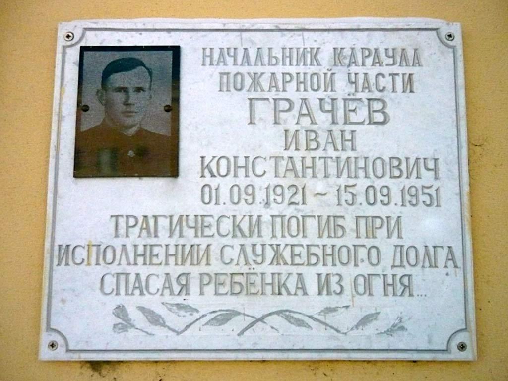 Мемориальная доска в память о подвиге Грачева Ивана Константиновича