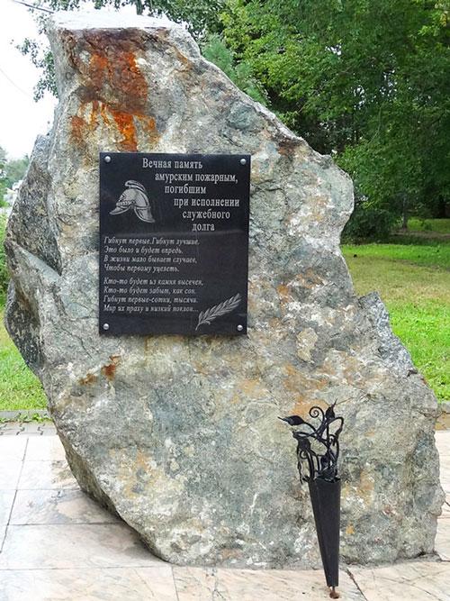 Памятный камень погибшим амурским пожарным