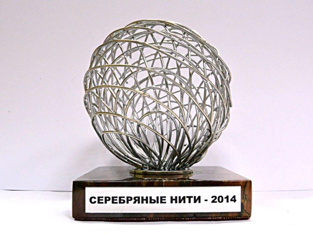 Серебряные нити 2014