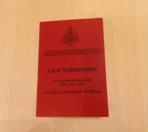 Удостоверение к медали МЧС Маршал Василий Чуйков