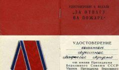 Удостоверение медали СССР
