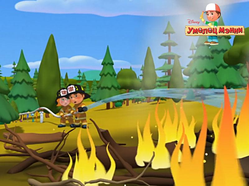 Умелец Мэнни пожарный