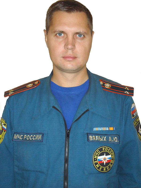 Вялых Александр Юрьевич