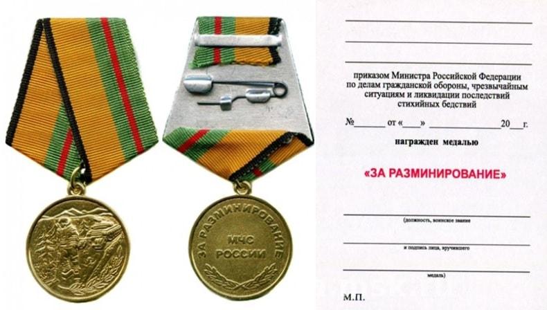 За разминирование медаль МЧС