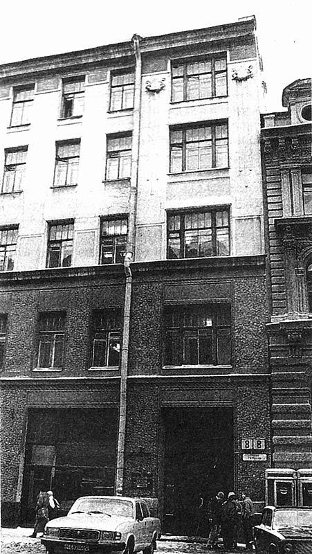 Здание где был отпечатан первый журнал Пожарное дело
