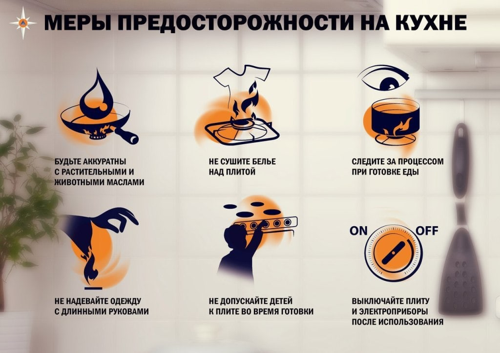 безопасность на кухне