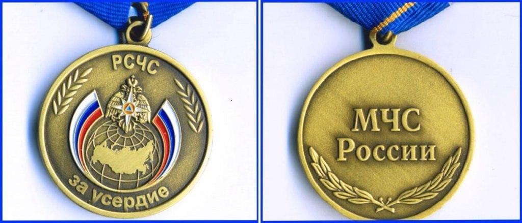 Как выглядит медаль МЧС За Усердие