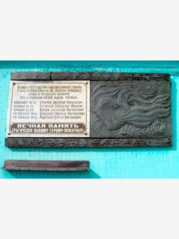 Мемориальная доска погибшим пожарным на АО «Бератон»