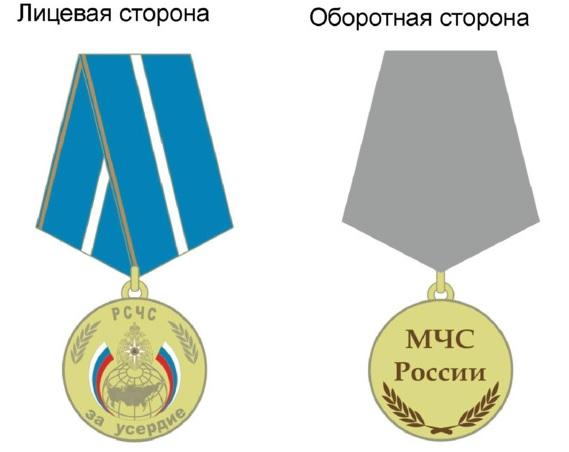 Общий вид медали МЧС За усердие