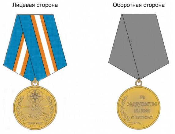Общий вид медали за содружество во имя спасения