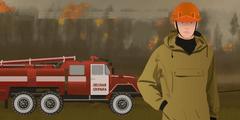 Основная задача на пожаре