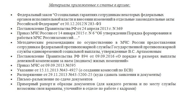 Документы касающиеся социальных выплат и льгот сотрудникам МЧС России