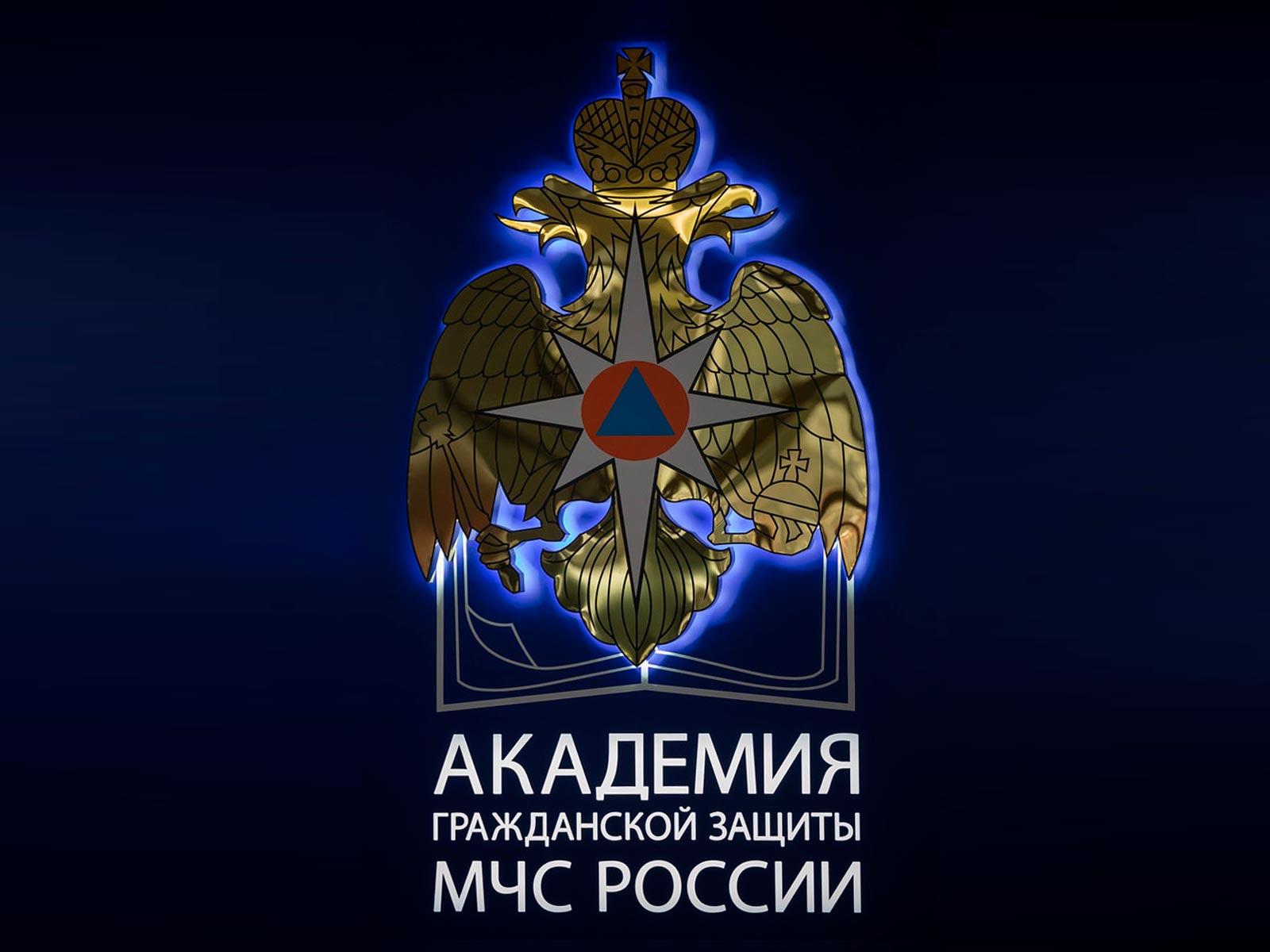 АГЗ МЧС России