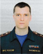 Максименко Максим Владимирович