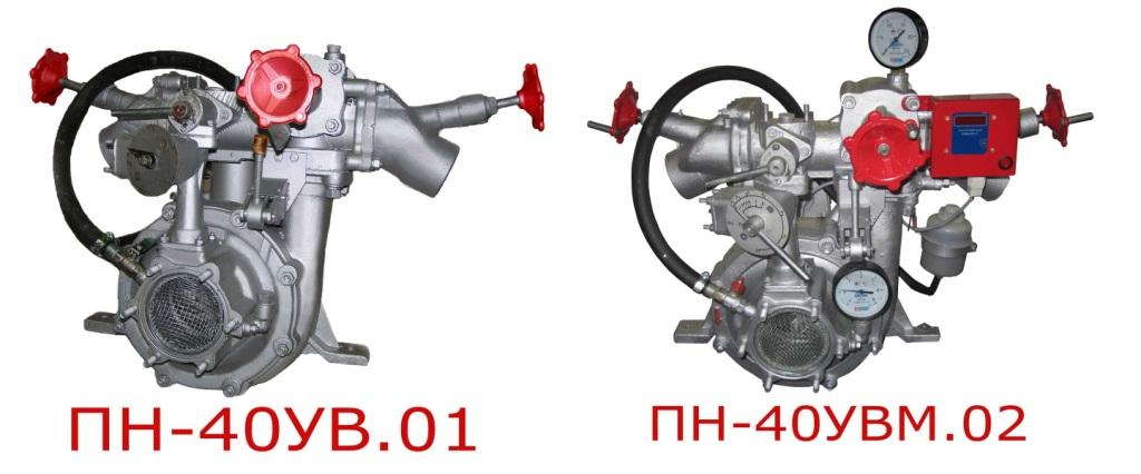 ПН-40УВ.01 и ПН40УВМ.02