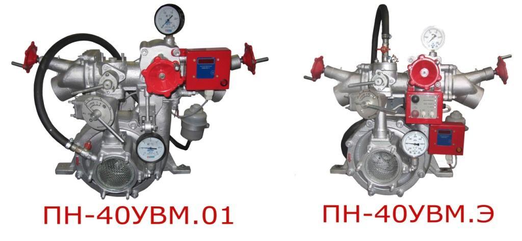 ПН-40УВМ.01 и ПН-40 УВМ.Э