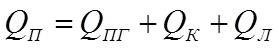 Уравнение анализа теплового баланса