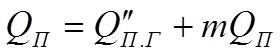 Уравнение теплового баланса 3