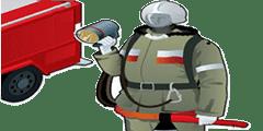 специальная защитная одежда пожарного
