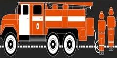 условия труда в Пожарной охране