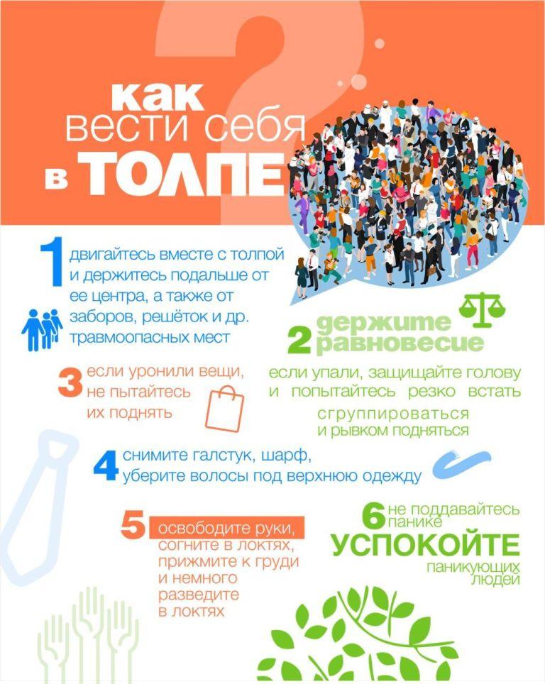 Толпа и правила безопасности