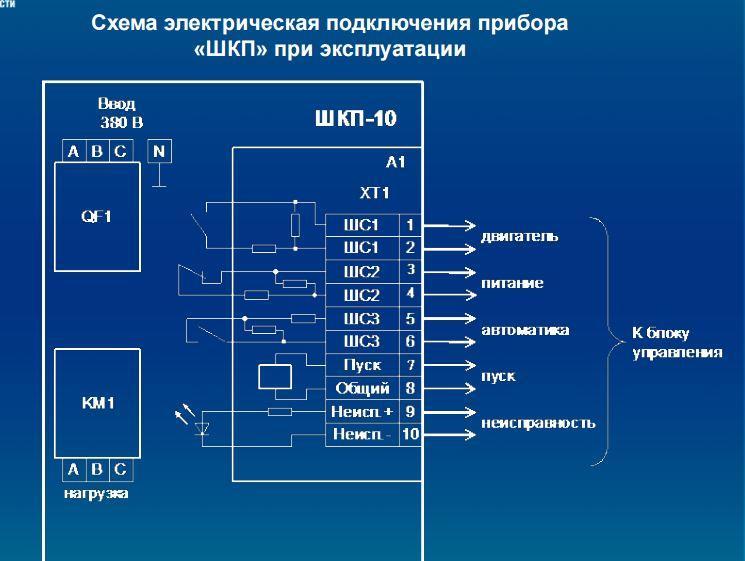 схема подключения ШКП