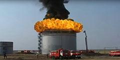 тушение резервуаров нефти
