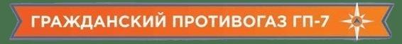 Гражданский противогаз ГП-7