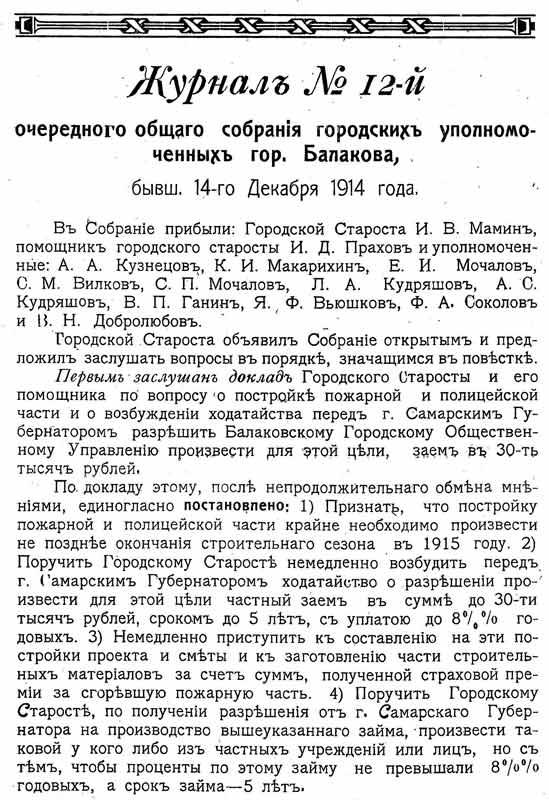 Общее собрание городских уполномоченных г. Балаково 1914 год